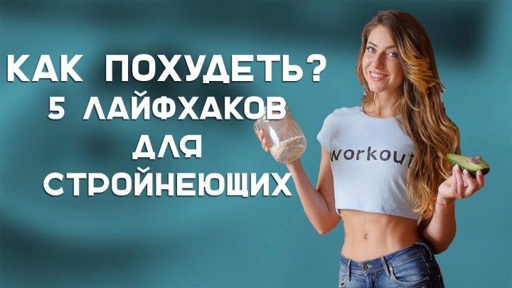 Как похудеть 5 лайфхаков для стройнеющих [Лаборатория Workout]