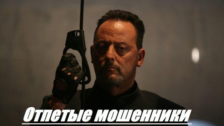 Отпетые мошенники (Фильм, 2008)