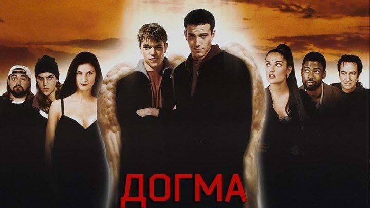 Догма Dogma (1999)
