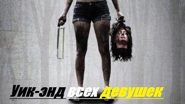 Уик-энд всех девушек_ Ужасы, боевик, триллер, приключения