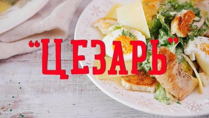 Салат «Цезарь» [Рецепты Bon Appetit]
