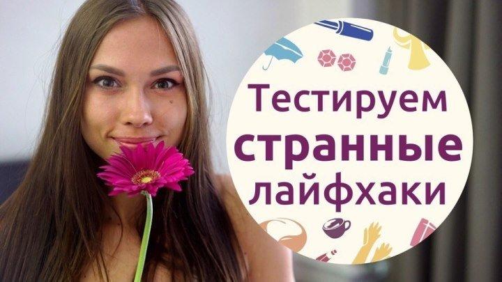 Тестируем СТРАННЫЕ бьюти-лайфхаки [Шпильки _ Женский журнал]