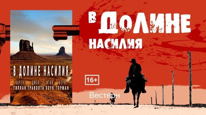 В долине насилия - Русский трейлер (2016)(Вестерн)