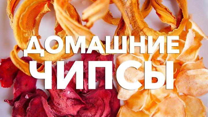 Домашние чипсы [Рецепты Bon Appetit]