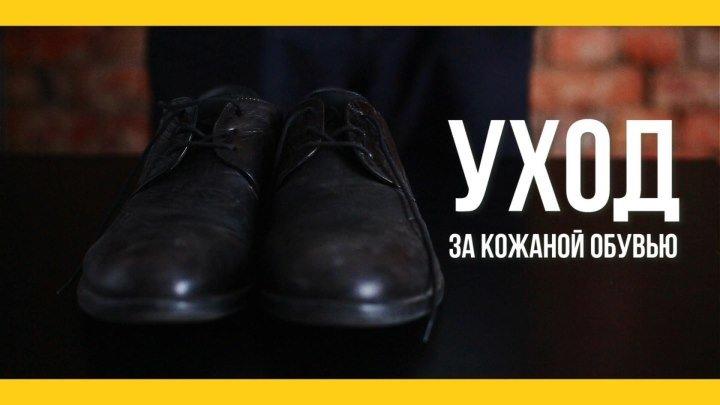 Уход за кожаной обувью [Якорь _ Мужской канал]