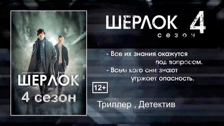 Шерлок (4 сезон) - Русский Тизер-Трейлер (2017)(Сериал)