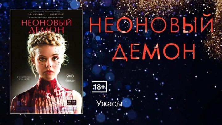 Неоновый демон - Русский Трейлер 2 (2016)(Ужасы)