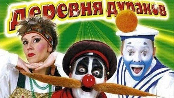Деревня дураков ВСЕ СЕРИИ