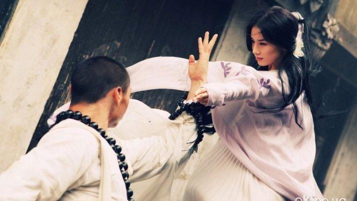 Чародей и Белая змея (2011)Фэнтези, Боевик.