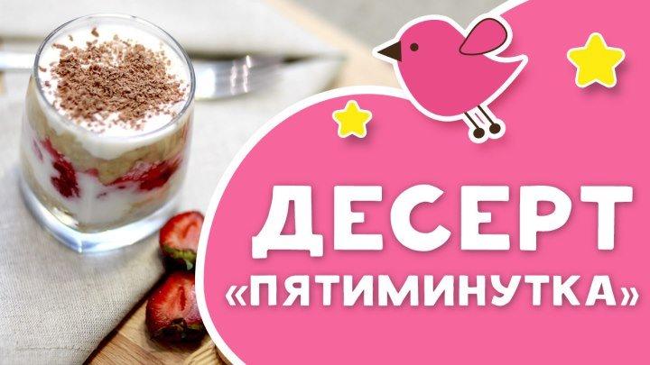 Детский десерт 'Пятиминутка' [Любящие мамы]