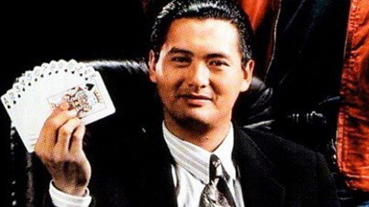 Бог азартных игроков
