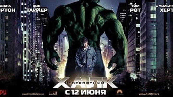 Невероятный Халк The Incredible Hulk (2008)
