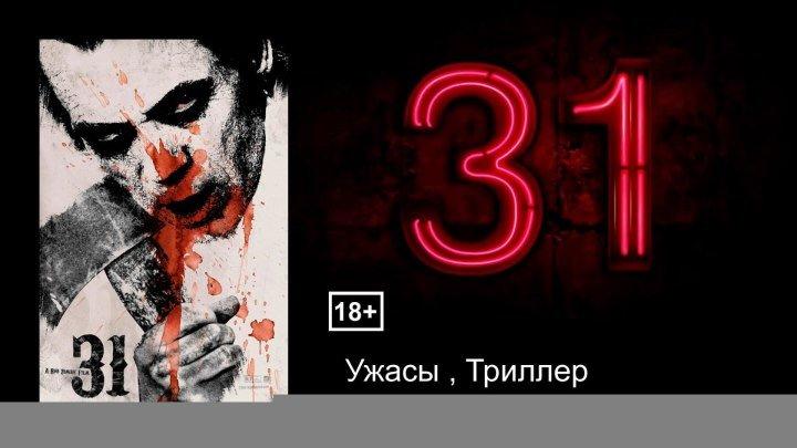 31׃ Праздник смерти - Русский Трейлер (2016)