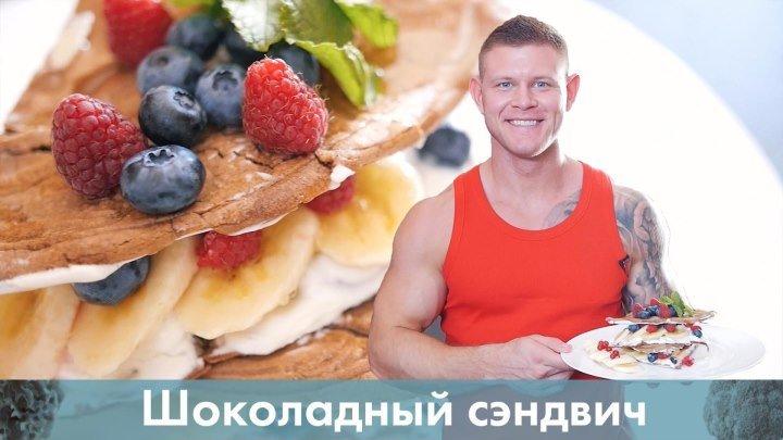 Полезный десерт. Шоколадный сэндвич [Лаборатория Workout]
