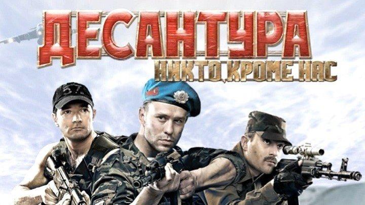 Десантура (8 серий) 2009