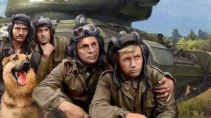 """Четыре Танкиста и Собака"" (1966) 6 - 10 серии."