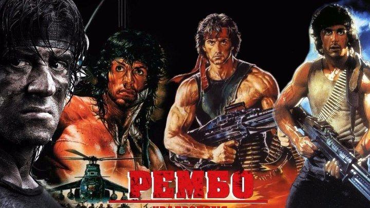 Рэмбо.Первая кровь.1982.BluRay.Remux.720p