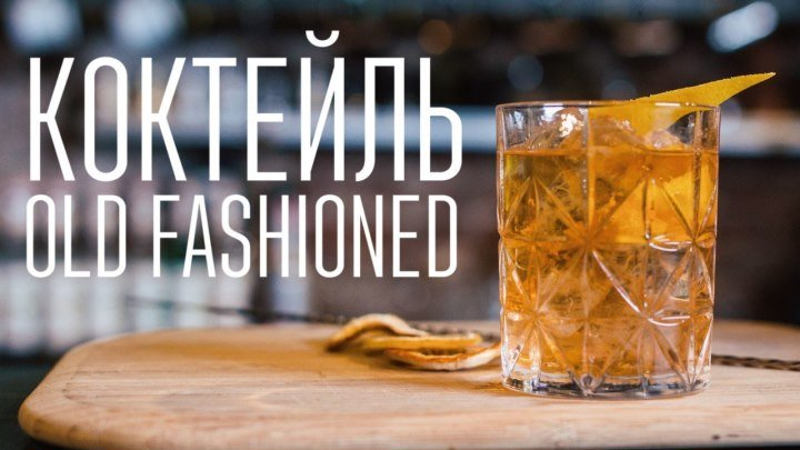 Коктейль Old fashioned [Cheers! _ Напитки]