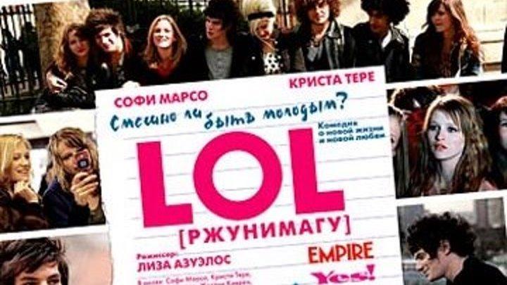 LOL [ржунимагу] LOL (Laughing Out Loud) ®