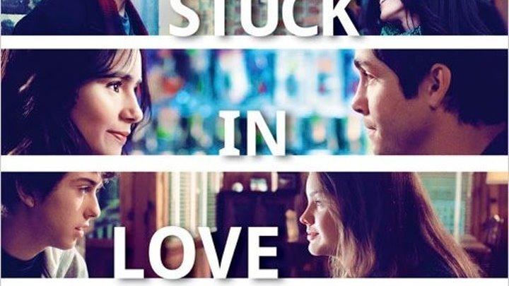 Застрял в любви Stuck in Love