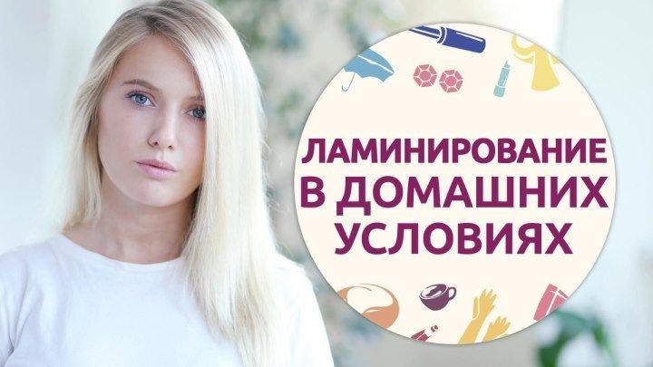 Ламинирование волос дома [Шпильки _ Женский журнал]