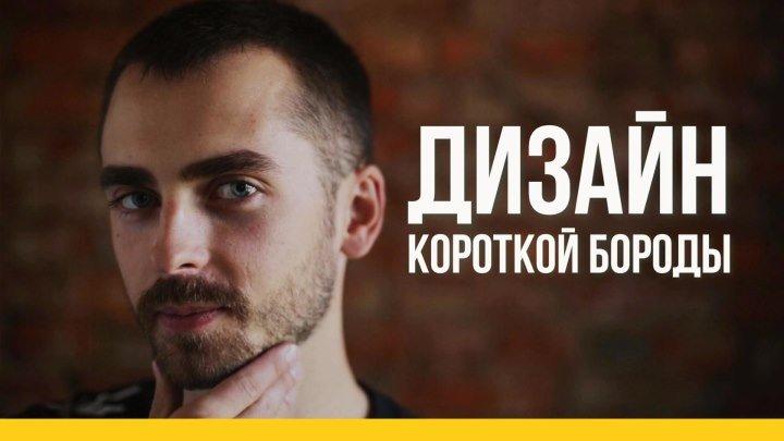 Дизайн короткой бороды [Якорь - Мужской канал]