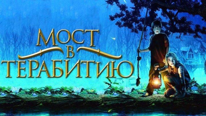 Мост в Терабитию HD Семейный, Приключения, Драма, Фэнтези