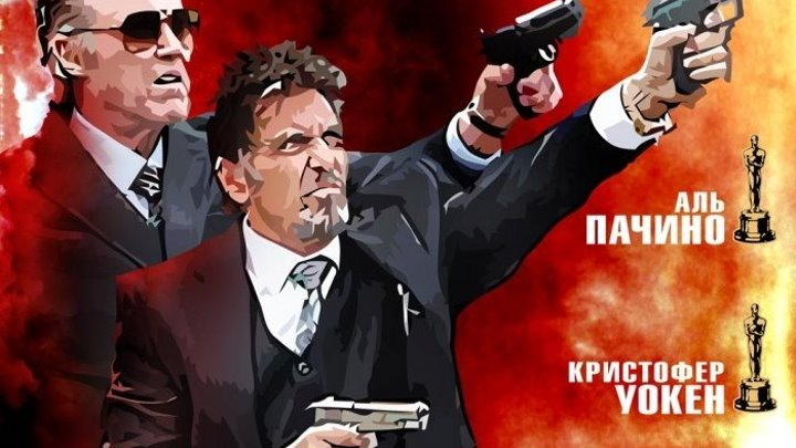 Реальные парни Stand Up Guys