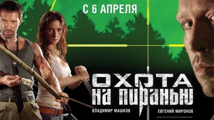 Охота на пиранью. 2006. HD