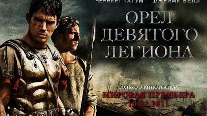 Орел Девятого легиона (2011) Ченнинг Татум , Джейми Белл .Драма, История