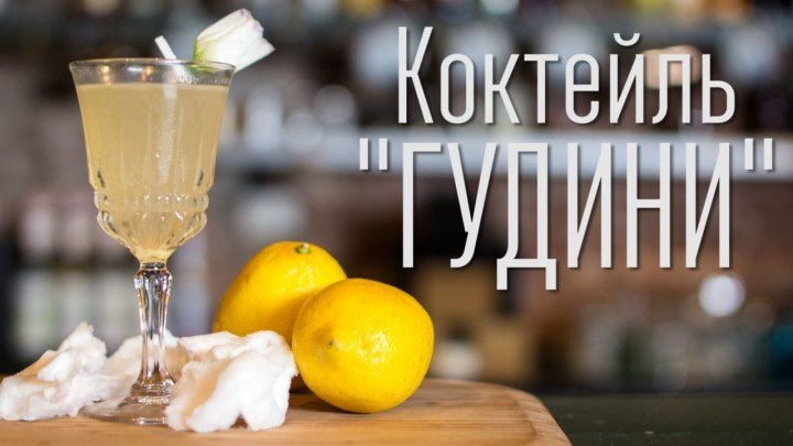 Коктейль Гудини [Cheers! _ Напитки]