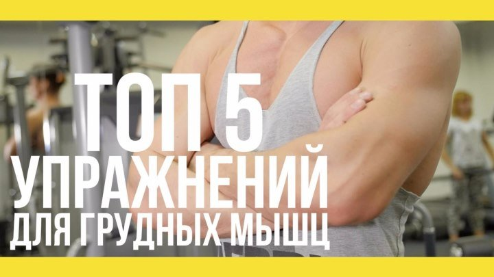 Топ 5 упражнений для грудных мышц [Якорь _ Мужской канал]