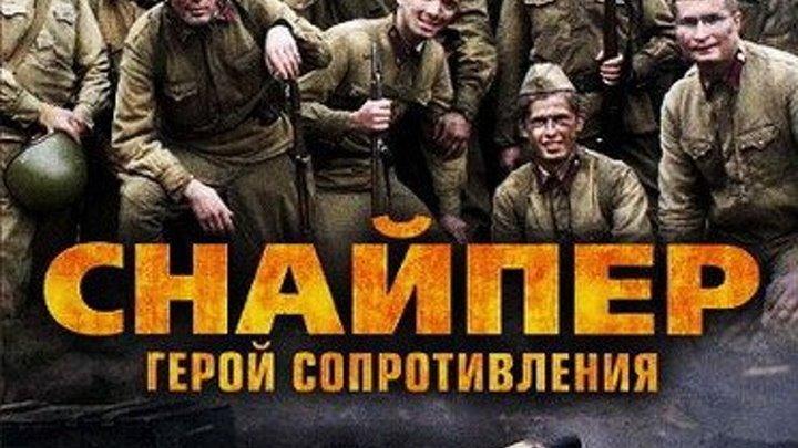 Снайпер Герой сопротивления - Снайпер Последний выстрел (2015)