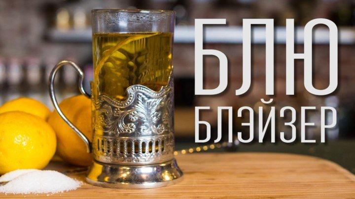 Коктейль Блю блэйзер [Cheers! _ Напитки]