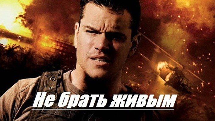 Не брать живым / Green Zone (2010)