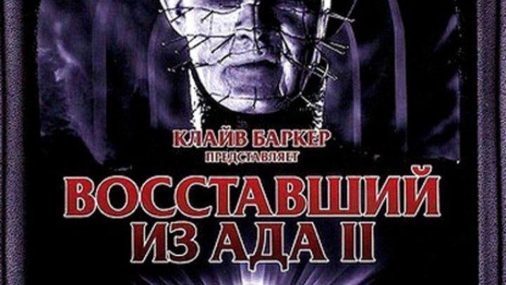 02.Восставший из ада 2 - Hellbound- Hellraiser 2 (1988)