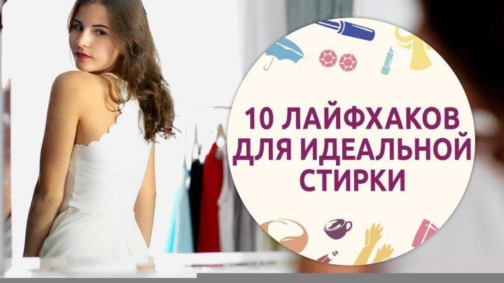 10 лайфхаков для идеальной стирки [Шпильки _ Женский журнал]