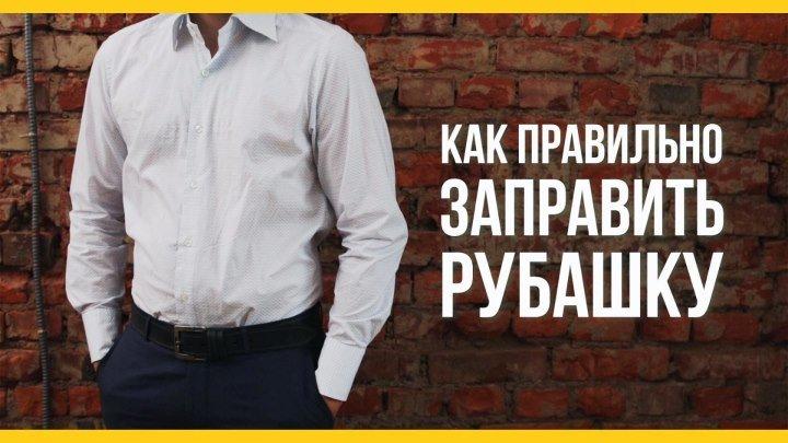 Как правильно заправить рубашку [Якорь _ Мужской канал]