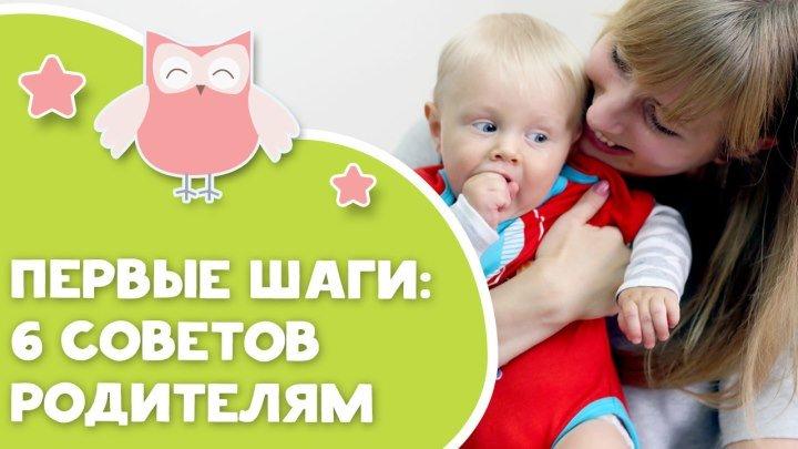 Первые шаги_ 6 советов родителям [Любящие мамы]