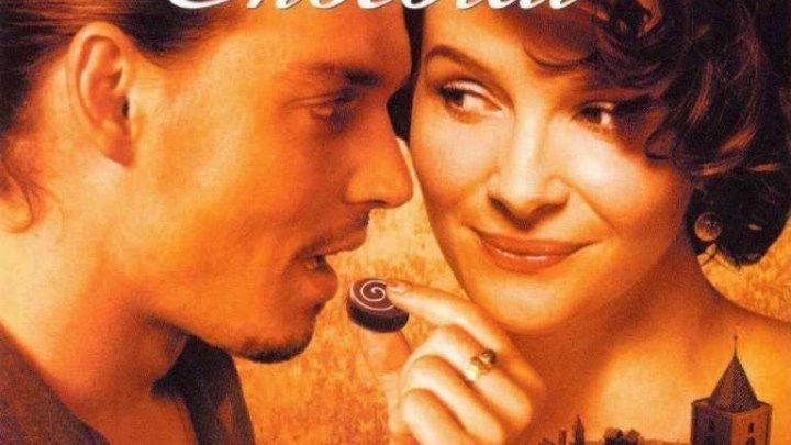 Шоколад (2000)Комедия, Мелодрама, Драма. Страна: Великобритания, США.
