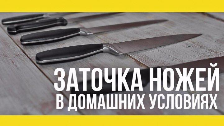 Заточка ножей в домашних условиях [Якорь _ Мужской канал]