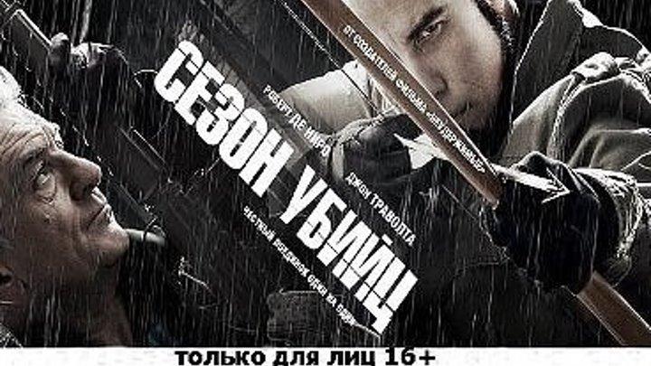 Сезон убийц (2013) боевик, триллер