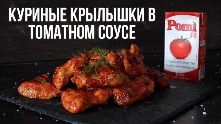 Куриные крылышки в томатном соусе [eat easy]