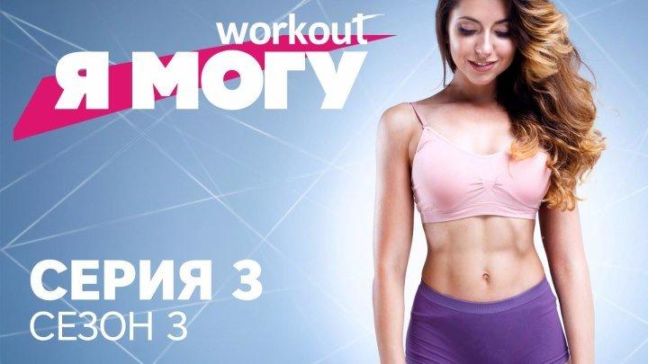 Как худеть без диет _ Серия 3 [Workout _ Будь в форме]