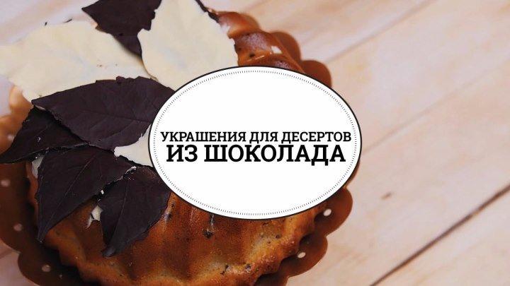 Украшения для десертов из шоколада [sweet & flour]
