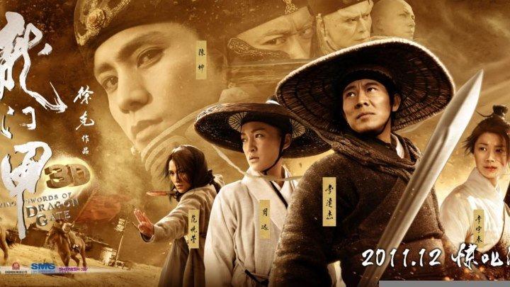 Врата дракона. 2011 Джет Ли. HD