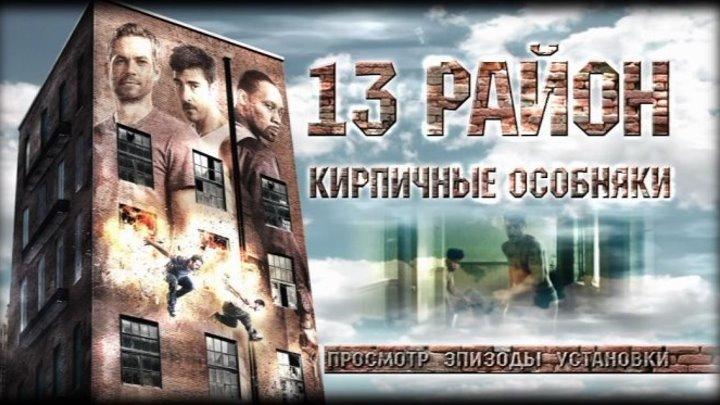 Фильм 13-й район Кирпичные особняки Боевик, Криминал.2014