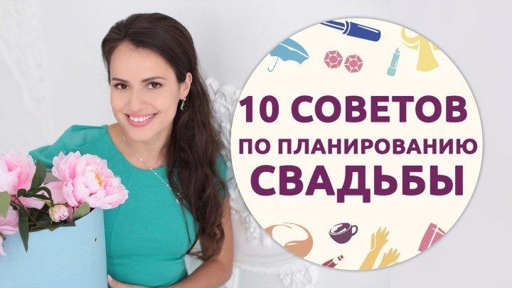 10 советов по подготовке к свадьбе [Шпильки _ Женский журнал]