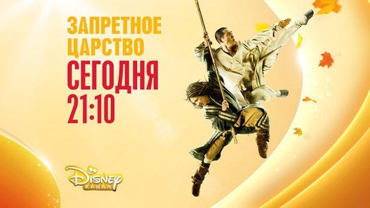 """""""Запретное царство"""" на Канале Disney!"""
