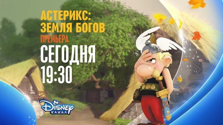 """""""Астерикс: Земля богов"""" на Канале Disney!"""